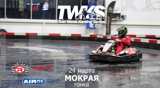 Открыта регистрация на гонку с переменным покрытием